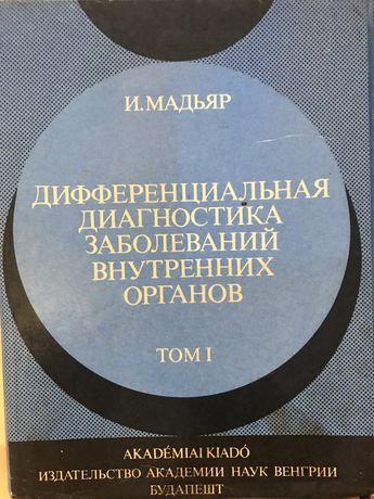 Дифференциальная диагностика внутрених органов в ІІ томах
