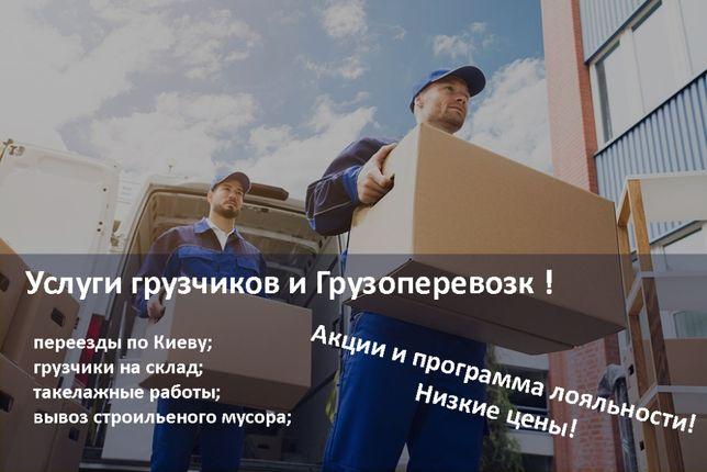 Грузчики по Киеву от 80 грн /час! Грузоперевозки по Киеву 24/7