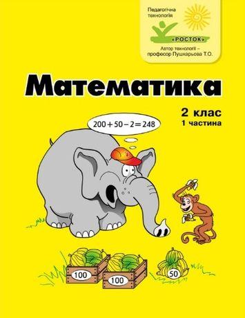 Петерсон Росток, математика,навколишній світ 1,2,3,4,5,6,7 клас