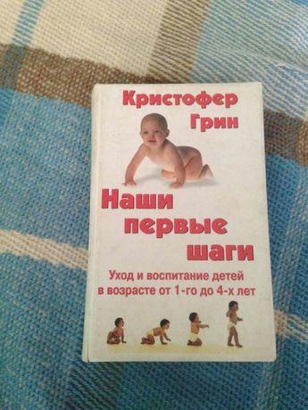 """Книга """"Наши первые шаги """" Кристофер Грин.Для молодых родителей"""