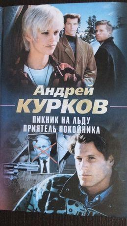 Андрей Курков Пикник на льду. Приятель покойника.