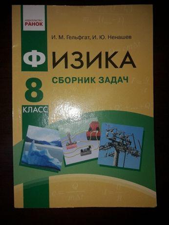 Физика:сборник задач.