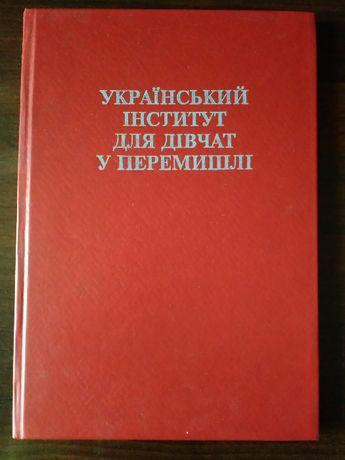 Український інститут для дівчат у Перемишлі. 1895–1995