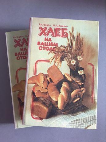 СССР Книга «Хлеб на вашем столе»