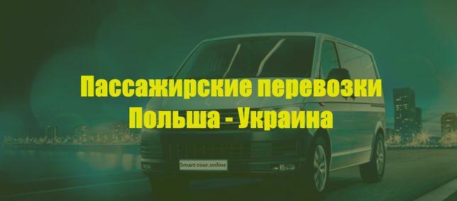 Польша - Украина регулярные пассажирские перевозки