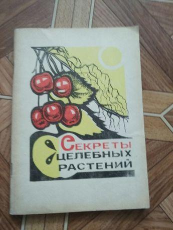 """Снижена цена! Продам книгу """"Секреты целебных растений"""""""
