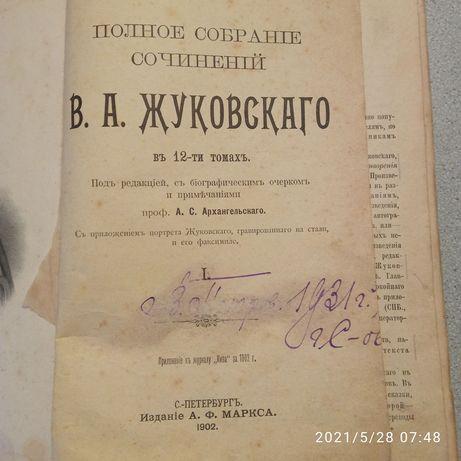 Книга Жуковский 1902г. Том 1