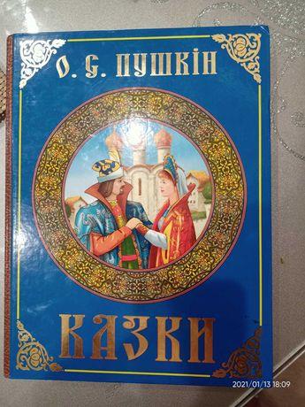 Сбірник казок О.С Пушкіна