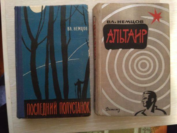 Вл. Немцов. Фантастика