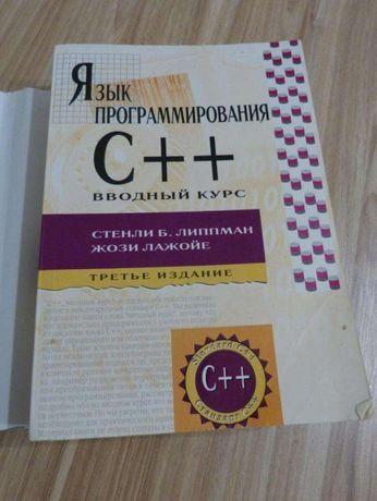 Язык программирования С++. Вводный курс. Третье издание .