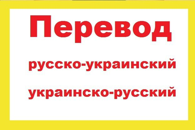 Перевод текстов.