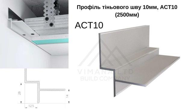 Профиль теневого шва під LED. Теневой шов. Тіньовий профіль. потолок