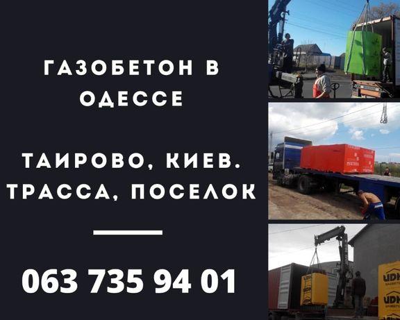 Газобетон купить в Одессе и области