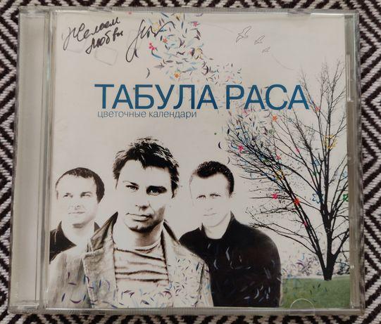 Табула Раса - Цветочные Календари , лицензионный аудио диск