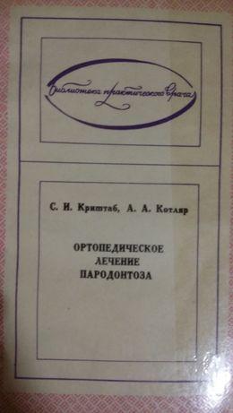Ортопедическое лечение пародонтоза