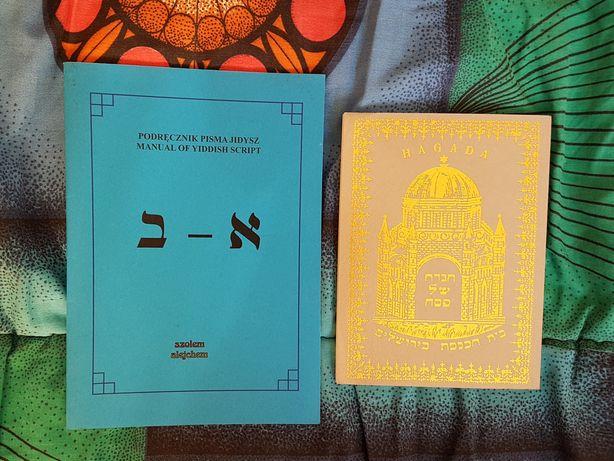 Podręcznik pisma jidisz, Hagada