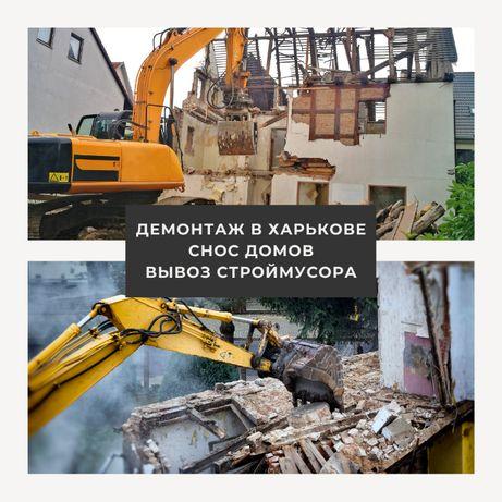 Демонтаж здания / дома / сарая. Снос старых построек. Вывоз мусора