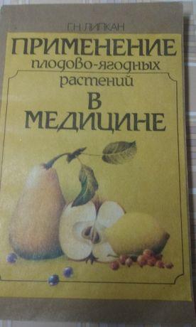 Г.Липкан «Применение плодово-ягодных растений в медицине», Киев, 1988