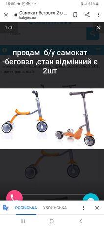 Продам велосипеди та самокати