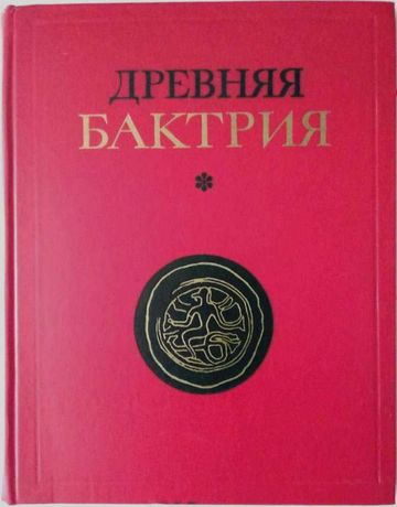 Древняя Бактрия. Материалы советско-афганской экспедиции 1969-1973 гг.