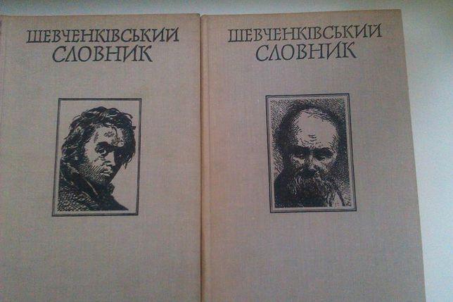 Шевченківський словник 2 томи