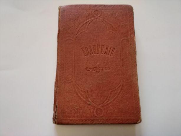 Евангелие 1884г.