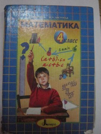 Учебник Математика, 4 класс, Кочина Л.П.,на русск.яз.