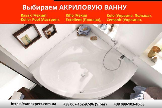 Акриловые ванны Ravak, Kolo, Riho, KollerPool, Cersanit