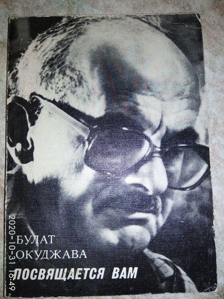 """Булат Окуджава """"Посвящается Вам"""""""