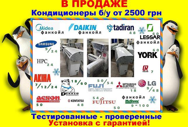 Продам б/у кондиционеры мощностью: 7,12,36,40,45,48,50,54,60,61,62