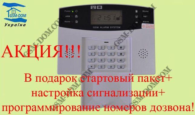 GSM Сигнализация PG 500 Сигнализация для Дома, Дачи, Гаража.