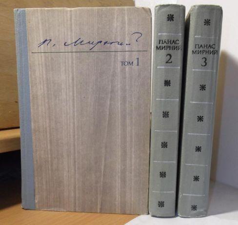 Панас Мирний. Зібрання творів в 3 томах.