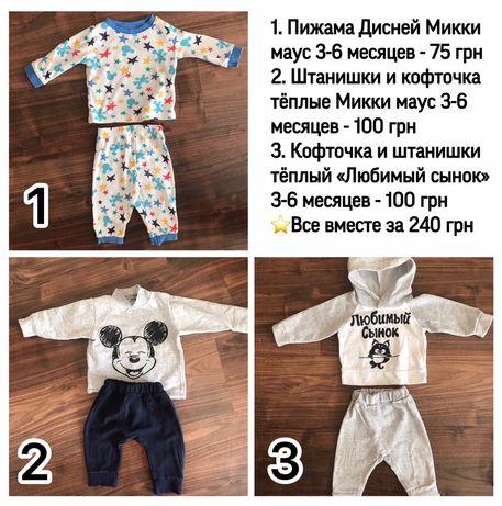 Детский костюм штанишки и кофта 3-6 месяцев
