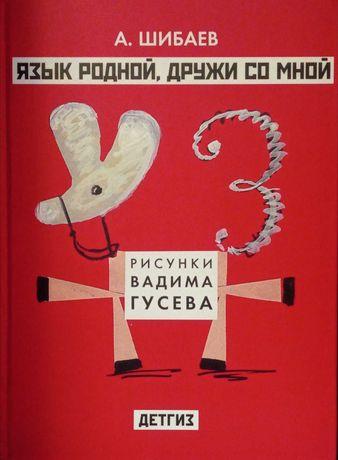 Александр Шибаев: Язык родной, дружи со мной
