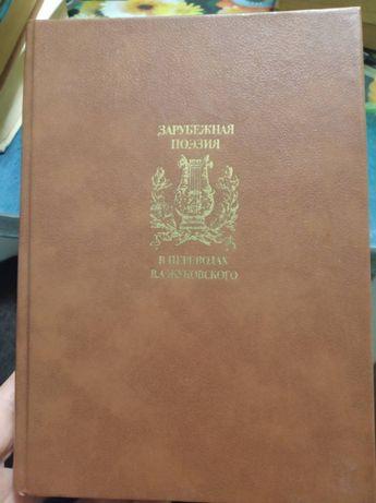 Зарубежная поэззия в переводе Н.А.Жуковского