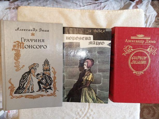 А. Дюма.Трилогия.Королева Марго и продолжение.
