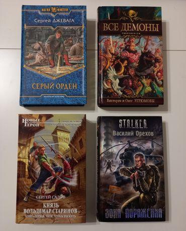 """Книги в стиле фантастики, серия """"Магия фэнтази"""""""