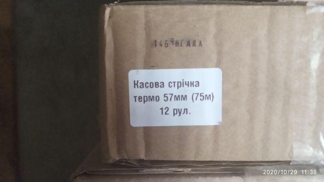 Кассовая лента 57мм (на 75м)