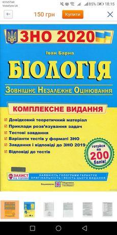 Біологія 2020 ЗНО зно підготовка до зно 2020