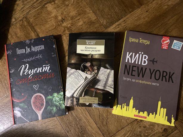 Книги для души (Кант, Андерсон, Тетера)