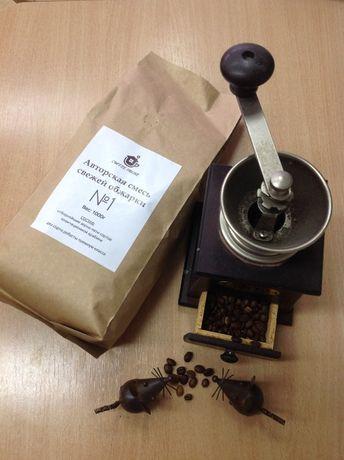 Божественный, свежайший кофе в зернах от ТМ COFFEE HOUSE! 1 кг кава