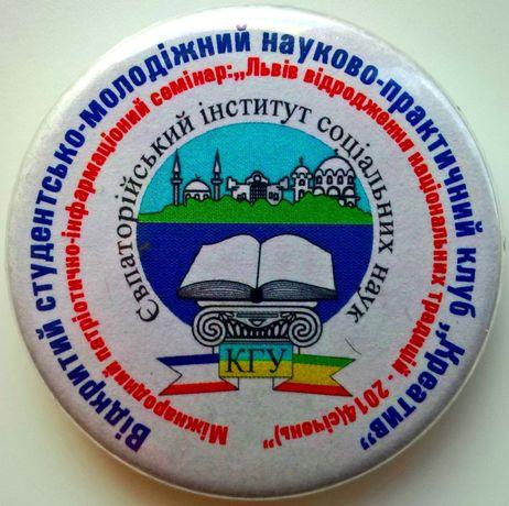 «Євпаторійський інститут соціальних наук» ЗНАЧОК