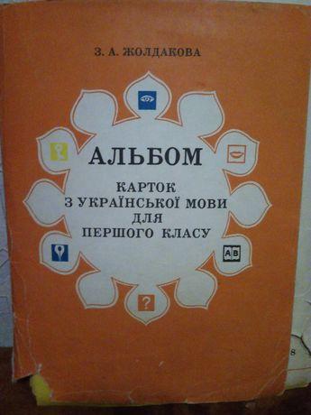 Дидактический материал по Укр мове, 1 кл. Жолдакова