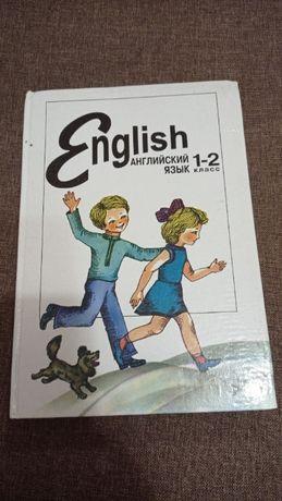 Г.М. Бондарева, Л.Е. Маркелова, В.В. Мошков Английский язык для 1-2 кл