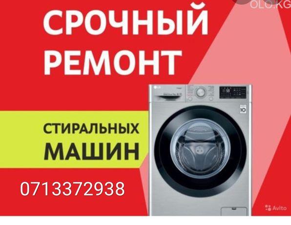 Ремонт стиральных машин на дому. Все районы Донецка. Вызов бесплатный.