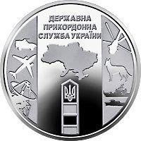 Державна прикордонна служба Украины и все монеты этой серии
