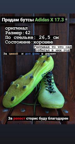 Бутсы Adidas X 17.3