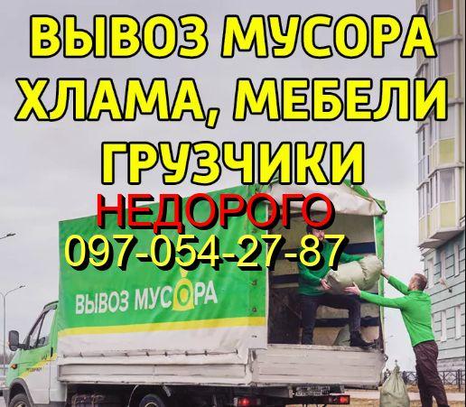 Вывоз строительного мусора, хлама недорого Вивіз сміття Вивоз Грузчики