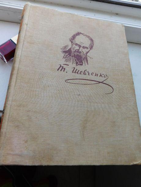 Книга Т Г Шевченко. 1964 года.