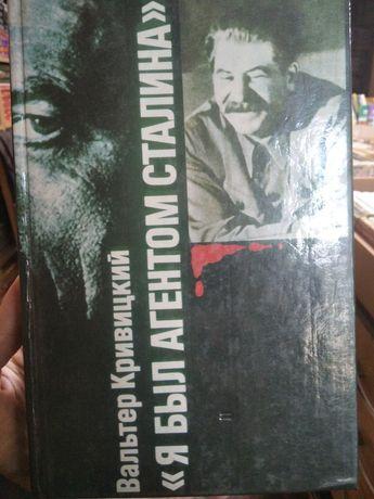 """Кривицкий""""Я был агентом Сталина"""""""